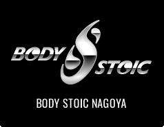 名古屋市守山区のパーソナルトレーニングジム BodyStoic名古屋